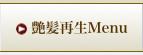 艶髪再生Menu