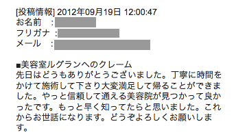 2012年9月19日、匿名希望様からのご感想