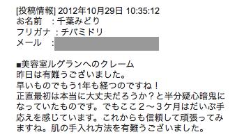 2012年10月29日、千葉みどり様からのご感想
