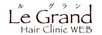 艶髪再生療法によるヘアエステで失われたハリとツヤ髪が蘇る!あなたの髪の治療院 - ルグラン•ヘアクリニック