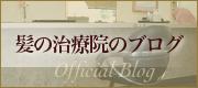 髪の治療院の公式ブログ