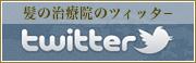 艶髪再生アドバイザー@カズのツイッター